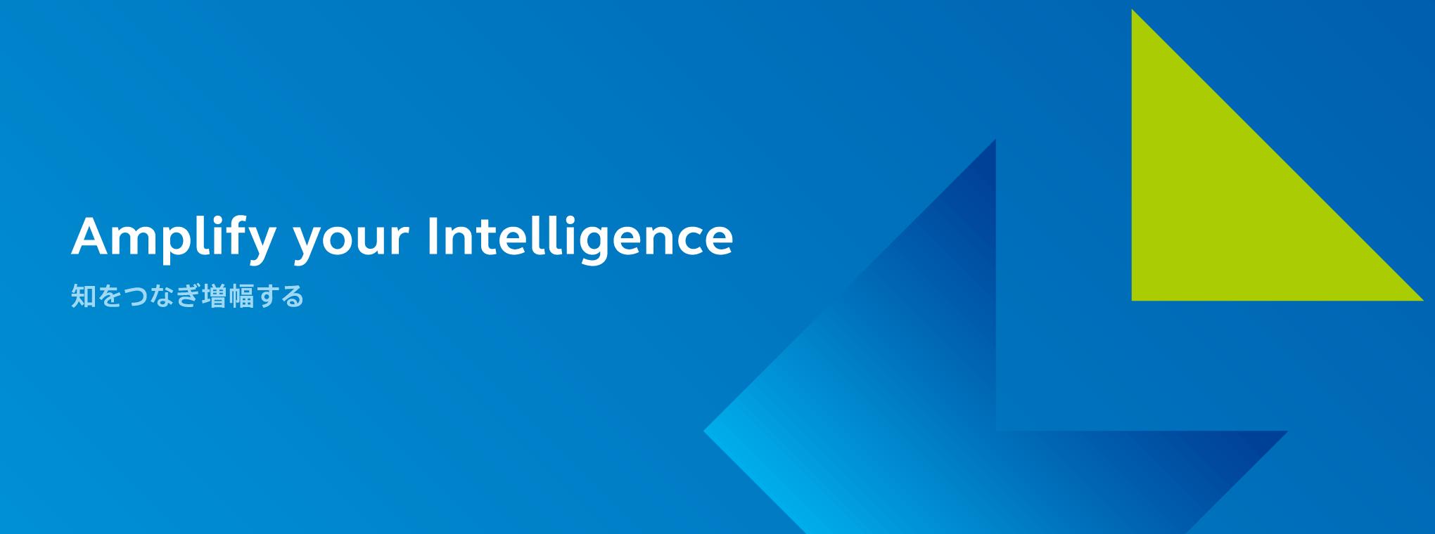 Amplify your intelligence 知をつなぎ増幅する